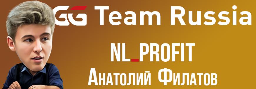 Anatoly Filatov GGPoker Team Russia